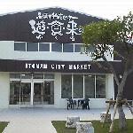 糸満物産センター