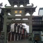Gateway to Laojie
