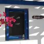 Afroditi room at Psaravolada