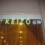 Photo of Restaurant Keizo
