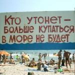 Пляжи Одессы и объявления
