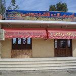El Ferdous Fish Restaurant