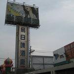 烏日台湾啤酒廠