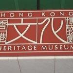 Hong Kong Heritage Museum