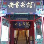 Lao She Teahouse Photo