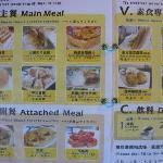 朝食メニュー(事前選択制)