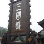 Shuihu Town