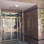 八田技師紀念室
