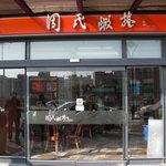 Foto di Chou's Shrimp Roll