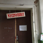 The Kosmonaut Hostel Lviv Ukraine