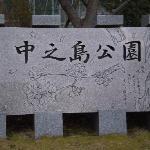 公園入口の石碑