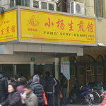 Photo of Yang' s Fry-Dumpling(Wujiang Store)