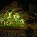 Photo de Reikei Hot Spring Resort