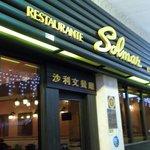 沙利文餐厅照片