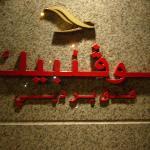 Movenpick in arabo!