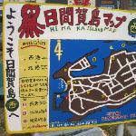 地元小学生お手製の看板