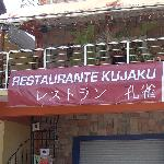 Foto de Cafe Kujaku