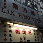 Lan Fong Yuen milk tea stand in front of the restaurant