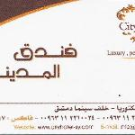 Hotel card for taxi drivers to find it