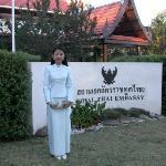 สถานเอกอัครราชฑูตไทย ณ กรุงแคนเบอร์ร่า