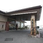 Koganesaki Furofushi Onsen Foto