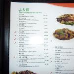 Part of the huge menu