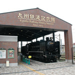 Photo of Kyushu Railway History Museum