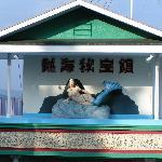Das Adult Museum in Atami