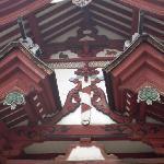 鶴亀門の亀