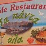 Cafe Restaurant Ta Panta Ola