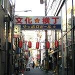 Photo de Bunka Yokocho