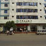 Photo de Fenghuangcheng Hotel