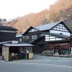 泥湯溫泉 奧山旅館