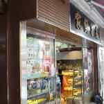 Tai Cheong store front
