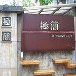 Photo of Minimal Cafe