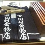 田村金物店の木札