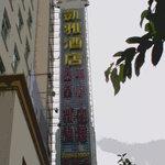 天悦ホテルの横からすでにこれが見えます。