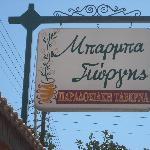 Uncle George's Taverna in Greek