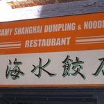 The Shanghai dumpling House
