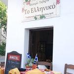 To Elliniko Foto