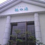 Dogo Onsen Tsubaki no Yu