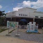 Yukishio Museum (Yukishio Factory)