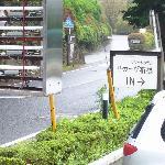 Photo of Recove Hakone