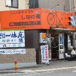We rented our bicycle from this shop to cycle to the farm!