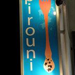 Pirouni Restaurant