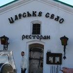 Photo of Tsarske Selo