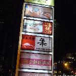 ホテル内のテナント看板