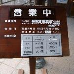 梅ヶ島新田温泉「黄金の湯」料金表