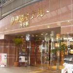 Foto de Itoen Hotel Atamikan