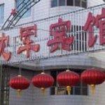 Shenjun Hotel